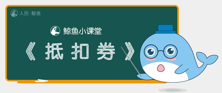 鲸鱼小课堂-抵扣券