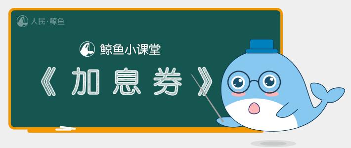 鲸鱼小课堂-加息券